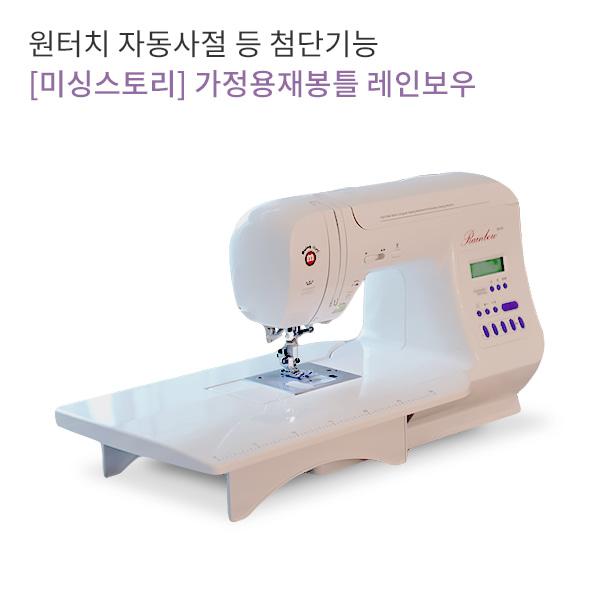 미싱기 렌탈 미싱스토리 가정용 미싱기 재봉틀 레인보우 3년의무사용 등록비0
